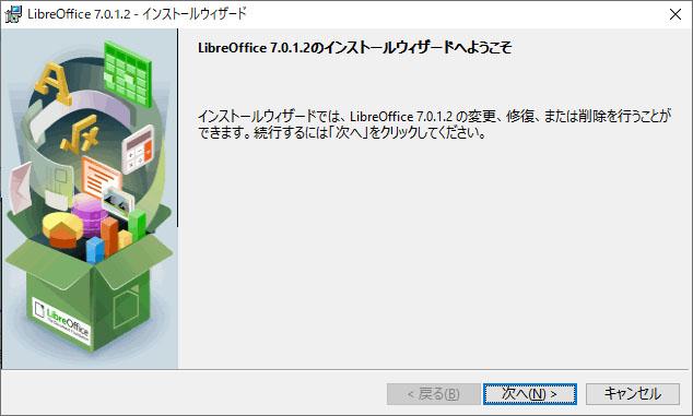 LibreOffice_インストールウィザード
