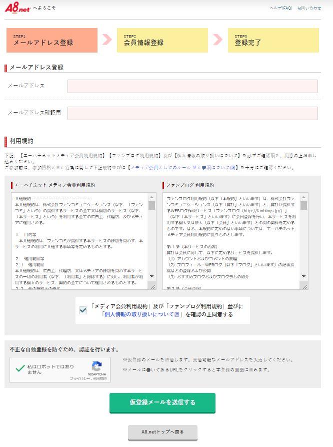 A8_メールアドレス登録