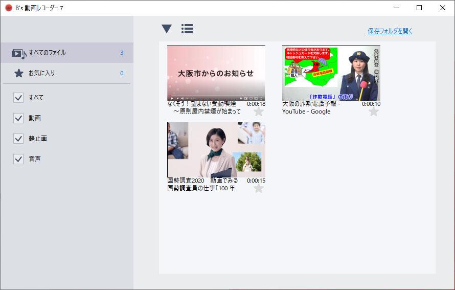 B's動画レコーダー7の画面6