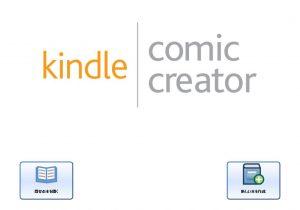 kindle_comic_creator