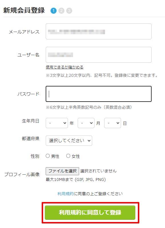 ココナラ会員登録_03