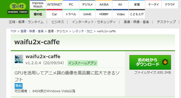 waifu2x-caffeインストール