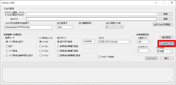 waifu2x-caffe起動使えたらcuDNN