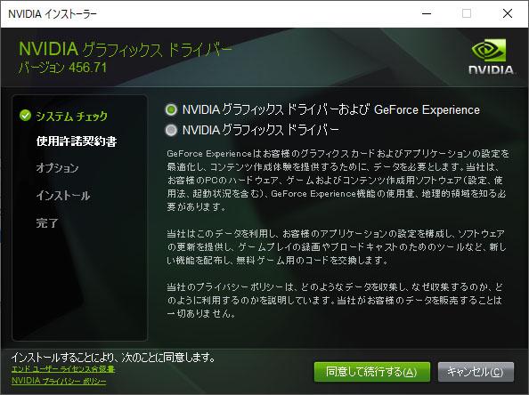 NVIDIAグラフィックスドライバー
