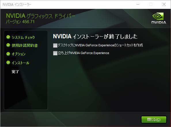 NVIDIAインストーラー終了