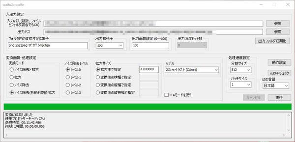 waifu2x-caffe CPU処理