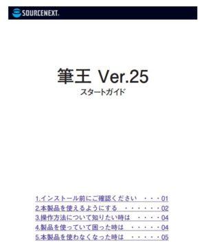 筆王 Ver.25 スタートガイド