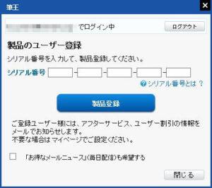 製品のユーザー登録