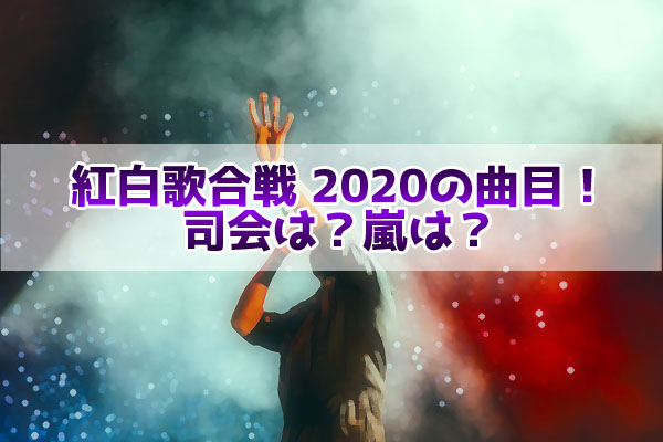 紅白歌合戦2020