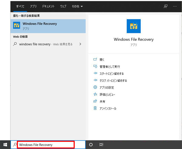 Windows File Recovery検索