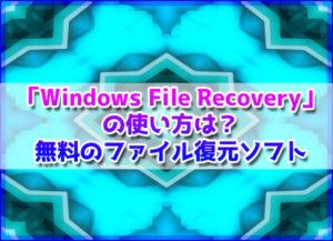ファイル復元ソフト
