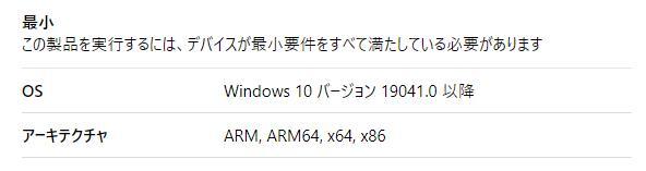 Windows File Recoveryシステム要件
