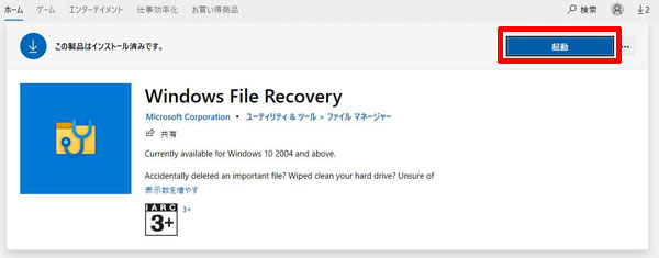 「Windows File Recovery」起動