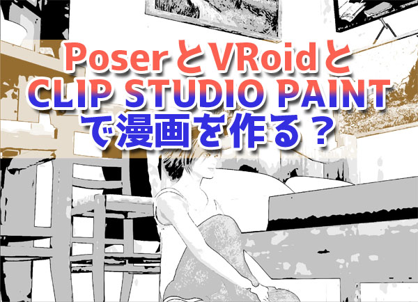 poser_vroid漫画