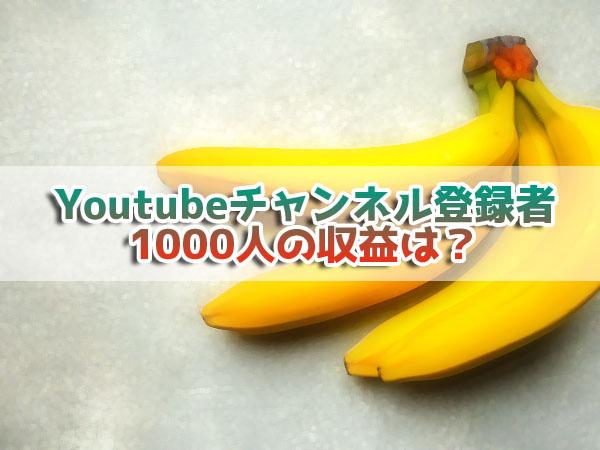 Youtubeチャンネル登録者1000人