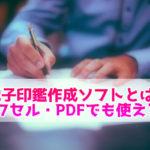 電子印鑑作成ソフト
