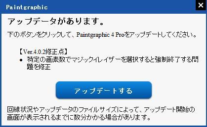 「Paintgraphic 4 Pro」のアップデータ
