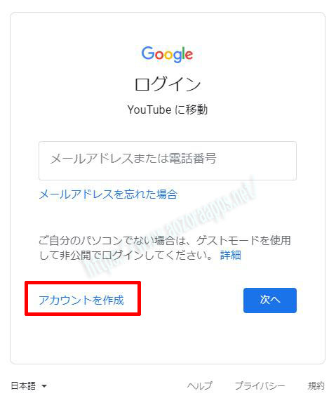 Youtubeチャンネル作成02