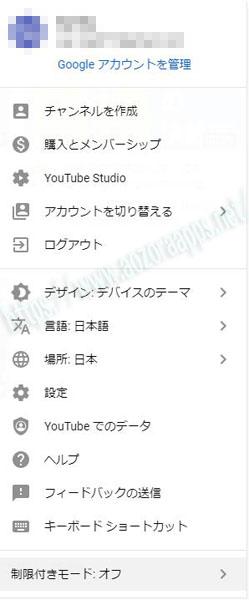 Youtubeチャンネル作成03