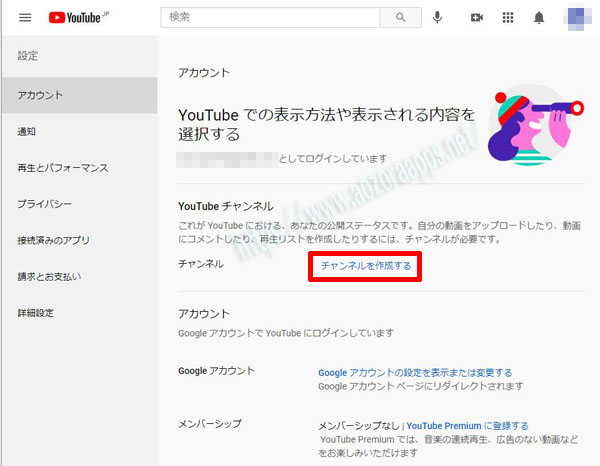 Youtubeチャンネル作成04