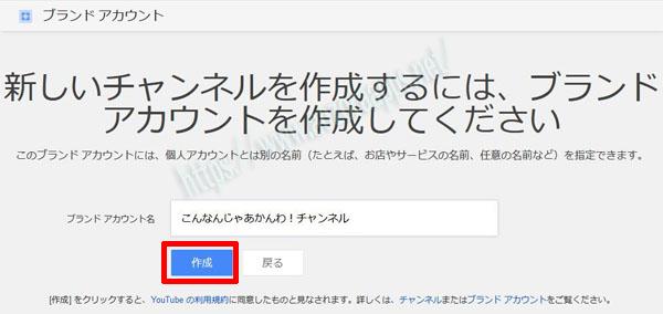 Youtubeチャンネル作成06