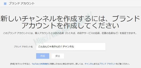Youtubeチャンネル作成07