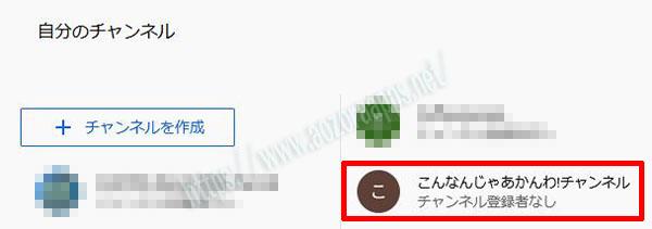 Youtubeチャンネル作成08