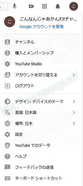 Youtubeチャンネル作成09