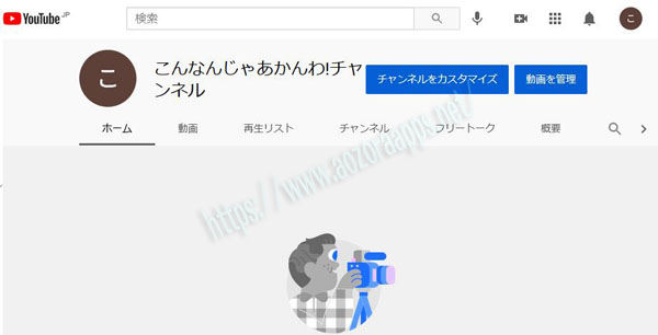 Youtubeチャンネル作成10