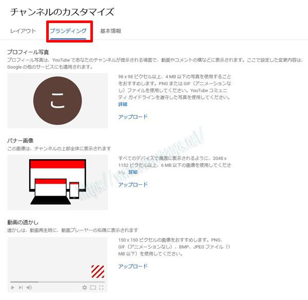 Youtubeチャンネル作成11