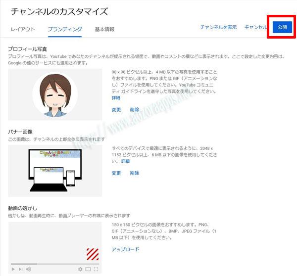 Youtubeチャンネル作成14