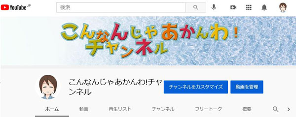 Youtubeチャンネル作成15