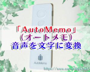 automemo01