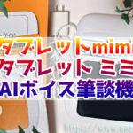 tabletmimi01