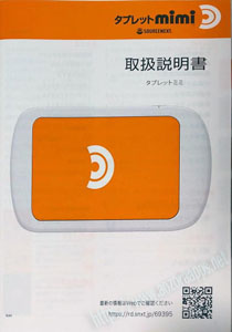 tabletmimi02