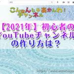 Youtubeチャンネル作成01