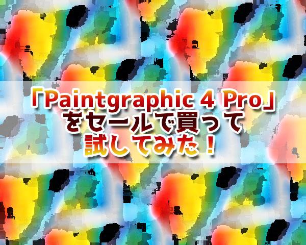 「Paintgraphic 4 Pro」をセールで買って試してみた