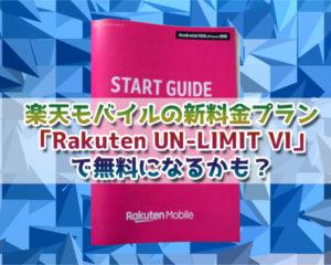 楽天モバイル「Rakuten UN-LIMIT VI」