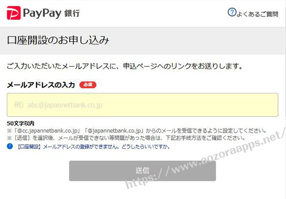 paypay銀行02