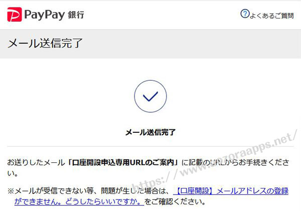 paypay銀行03