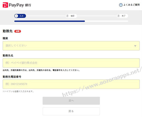 paypay銀行08