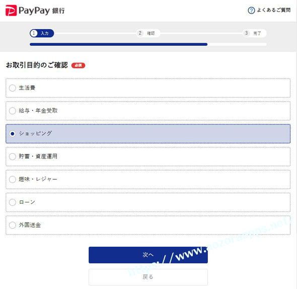 paypay銀行09