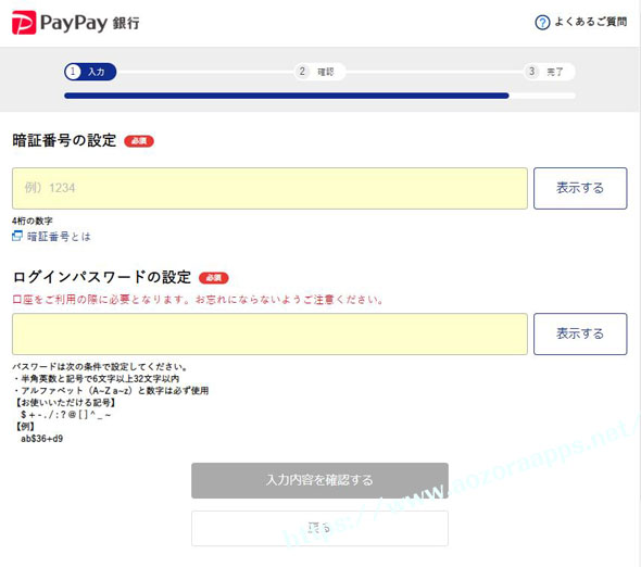 paypay銀行10
