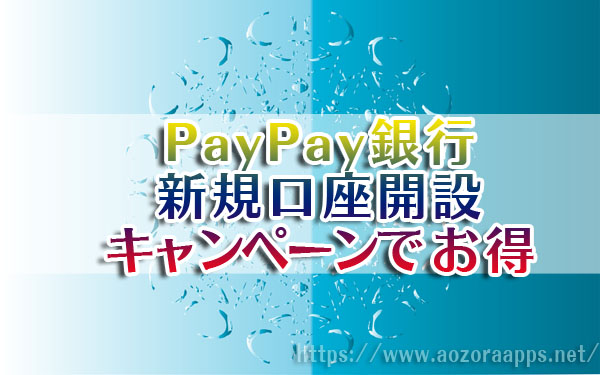 paypay銀行01