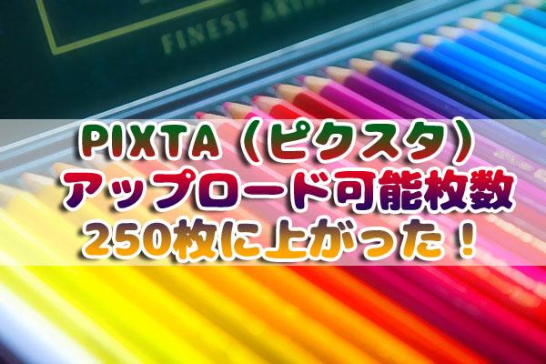 PIXTAアップロード可能枚数01
