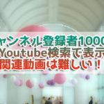 Youtube検索