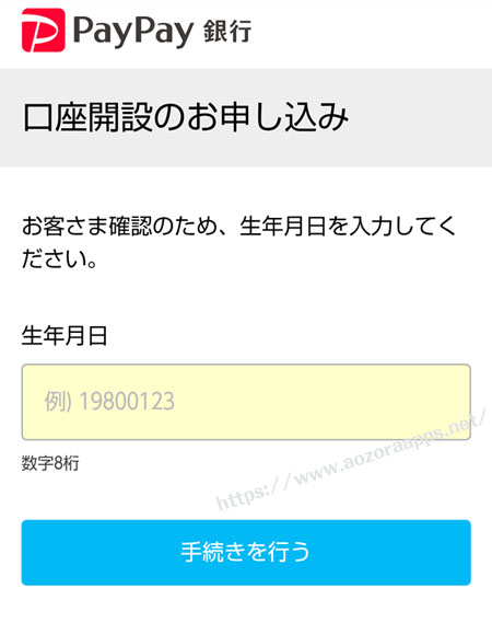 paypay銀行14