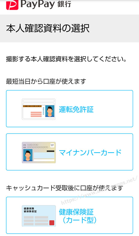 paypay銀行15