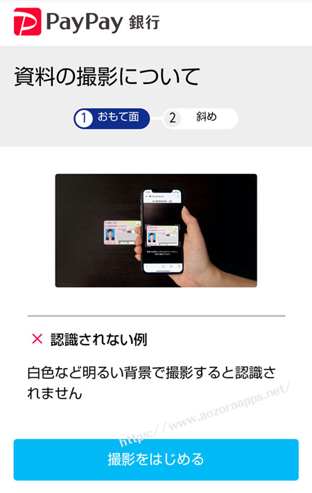 paypay銀行17