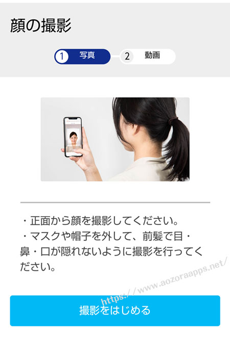 paypay銀行19
